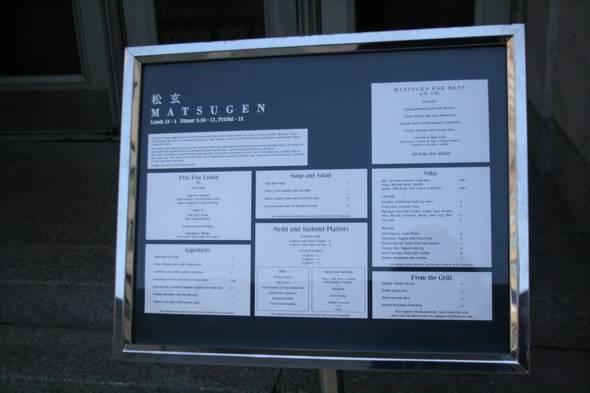 matsugen-restaurant